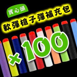 軟彈槍子彈補充包(實心頭)(100支裝)(混色版)