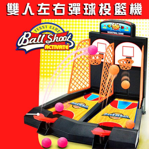 雙人左右彈球投籃機(2人桌上遊戲)(63788)