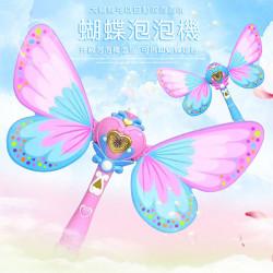 蝴蝶翅膀聲光音樂泡泡槍吹泡泡(連續式)