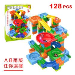 128PCS滾珠積木組(任意拼裝軌道)(高級塑料)