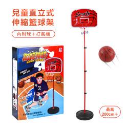 ZY168 兒童直立式伸縮籃球架(最高到200公分)(附球+打氣筒)