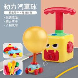 可愛氣球動力小汽車