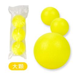 魔天球專用球(3入裝)(成人版大顆)